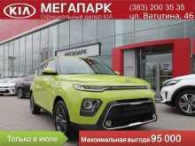 Новосибирск Soul 2019