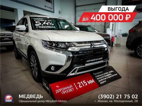 Mitsubishi Outlander, 2019 год, 2 064 550 руб.