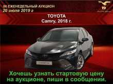 Новокузнецк Toyota Camry 2018