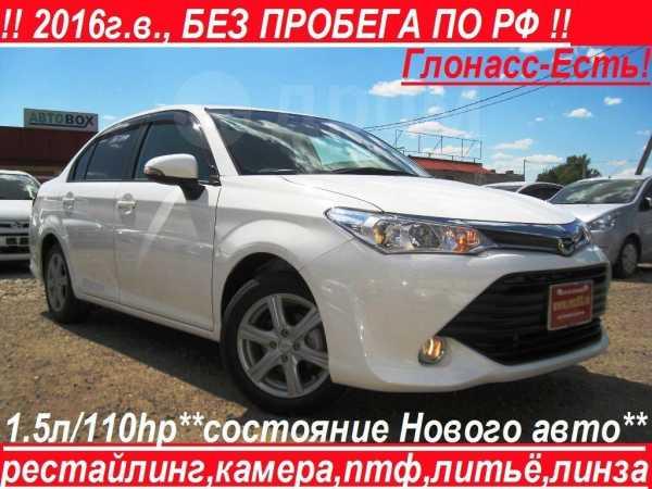 Toyota Corolla Axio, 2016 год, 834 900 руб.