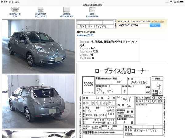 Nissan Leaf, 2015 год, 605 000 руб.