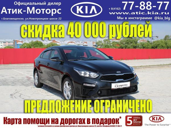 Kia Cerato, 2018 год, 1 199 900 руб.