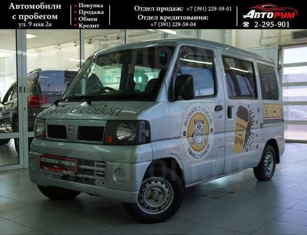 Nissan Clipper, 2011 год, 397 000 руб.