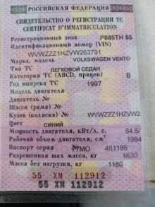 Омск Vento 1997