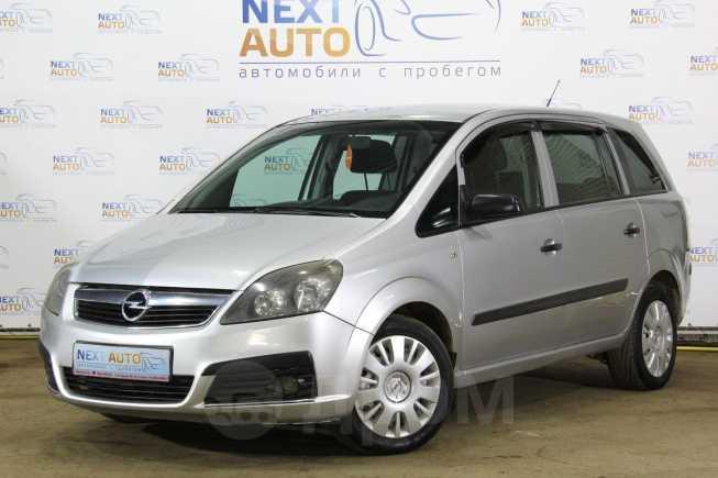 Opel Zafira, 2007 год, 325 000 руб.