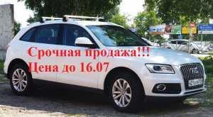 Екатеринбург Audi Q5 2015