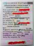 ГАЗ 2217, 2001 год, 65 000 руб.