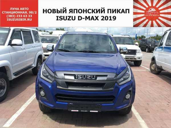 Isuzu D-MAX, 2019 год, 2 460 000 руб.