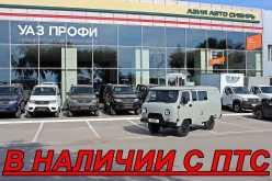 Новосибирск УАЗ Буханка 2019