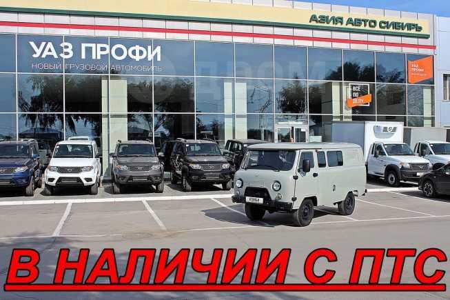 УАЗ Буханка, 2019 год, 671 000 руб.