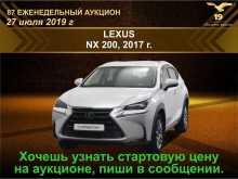 Новокузнецк Lexus NX200 2017