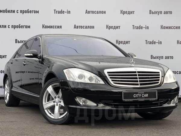 Mercedes-Benz S-Class, 2007 год, 735 000 руб.