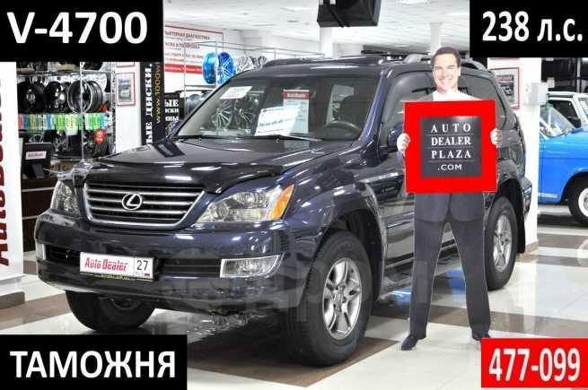 Lexus GX470, 2004 год, 1 199 000 руб.