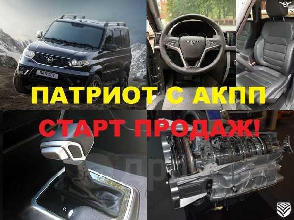 УАЗ Патриот, 2019 год, 1 034 000 руб.
