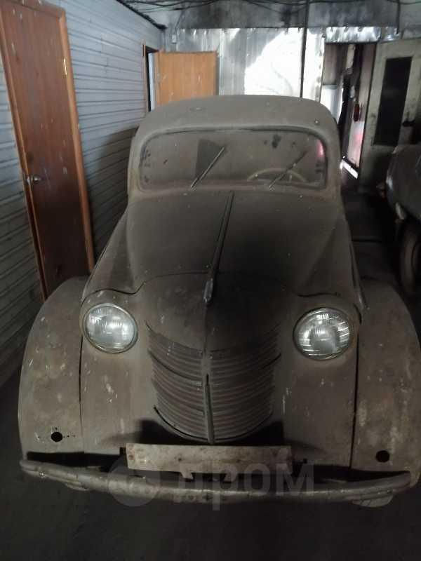 Москвич 400, 1950 год, 150 000 руб.