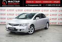 Новосибирск Honda Civic 2008