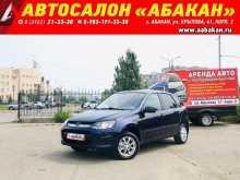 Абакан Калина 2013