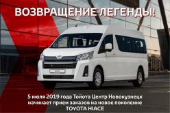 Новокузнецк Hiace 2019