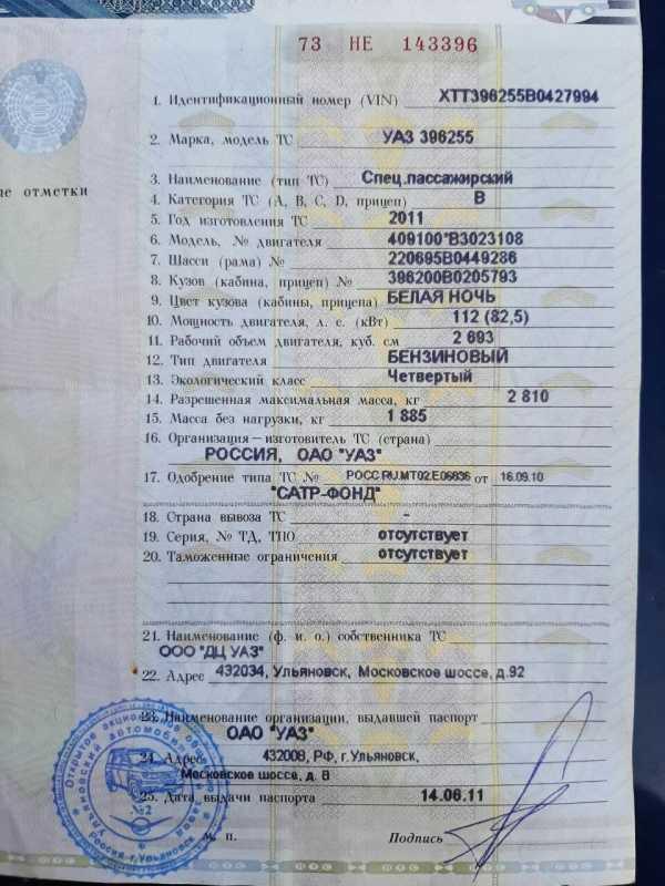 УАЗ Буханка, 2011 год, 500 000 руб.