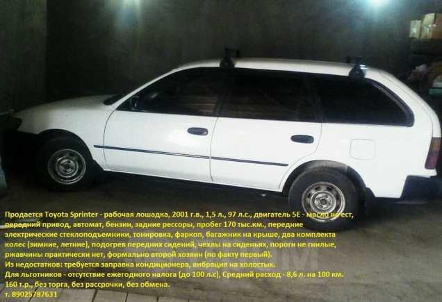 Toyota Sprinter, 2001 год, 160 000 руб.