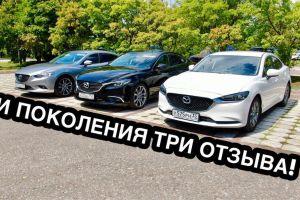 ВИДЕО: Опыт эксплуатации трех разных Mazda6