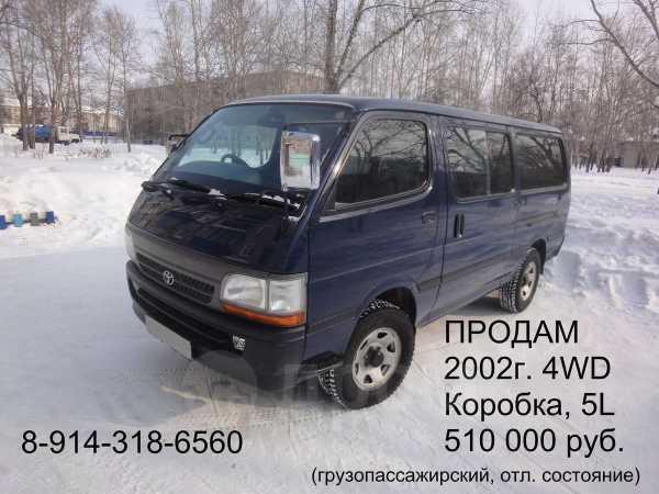 Toyota Hiace, 2002 год, 530 000 руб.