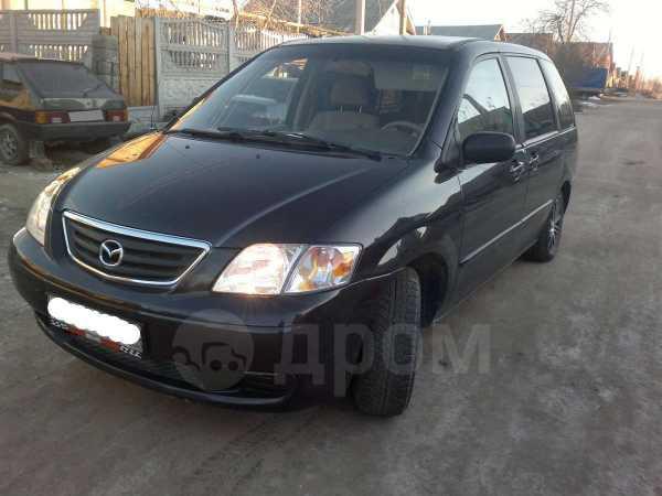 Mazda MPV, 2001 год, 275 000 руб.