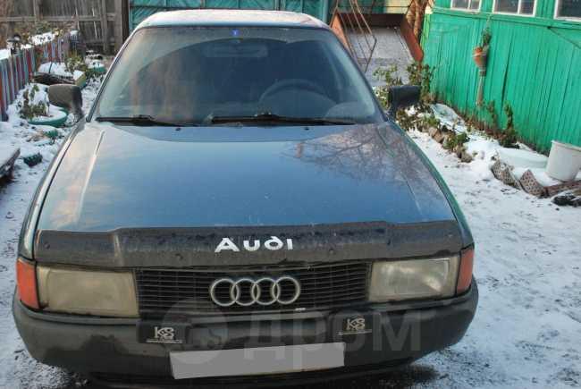 Audi 80, 1989 год, 105 000 руб.