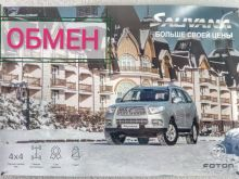 Омск Sauvana 2016