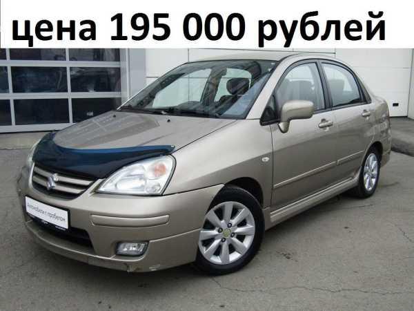 Suzuki Liana, 2007 год, 210 000 руб.
