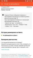 Лада Калина, 2012 год, 225 000 руб.