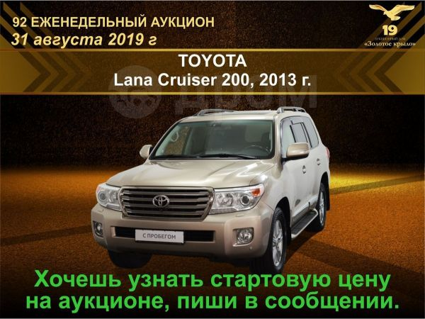 Toyota Land Cruiser, 2013 год, 2 084 500 руб.