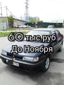 Новосибирск Pulsar 1991