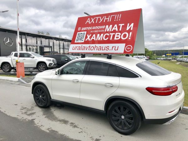 Mercedes-Benz GLE Coupe, 2016 год, 6 750 000 руб.