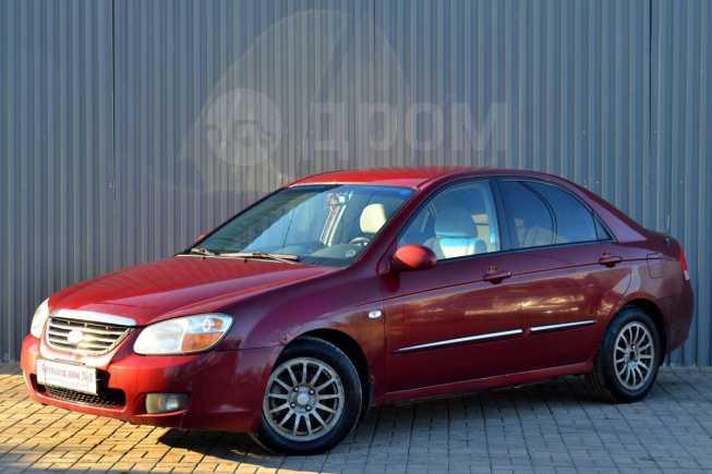 Kia Cerato, 2007 год, 199 888 руб.