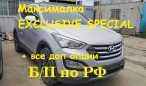 Hyundai Santa Fe, 2015 год, 1 565 000 руб.