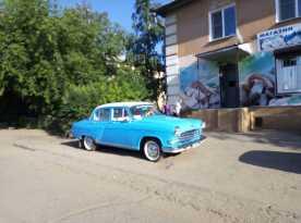 Улан-Удэ 21 Волга 1964