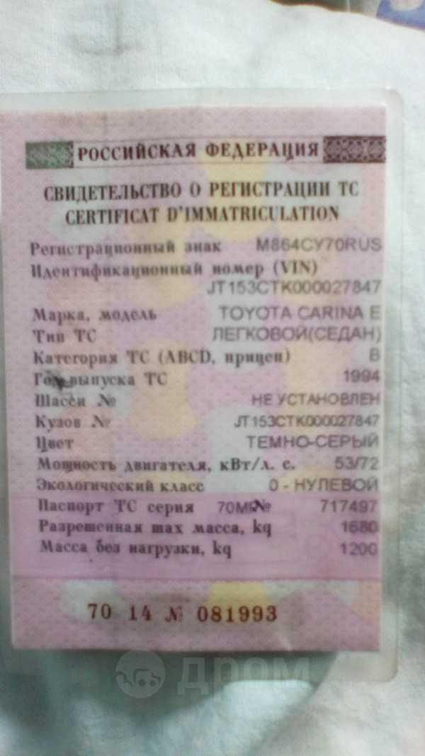 Toyota Carina E, 1994 год, 30 000 руб.