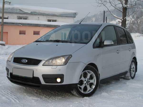 Ford C-MAX, 2005 год, 330 000 руб.