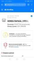 Honda Rafaga, 1993 год, 65 000 руб.