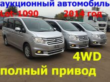 Москва Honda Stepwgn 2014