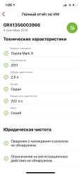 Toyota Mark X, 2011 год, 1 100 000 руб.