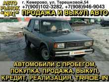 Кемерово 2105 2011