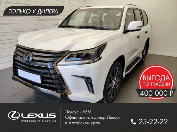 Lexus LX570, 2019 год, 6 923 000 руб.