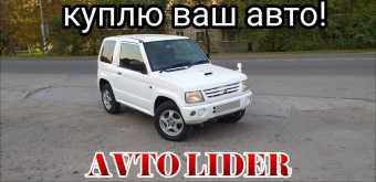 Белогорск Pajero Mini 2002