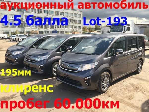 Honda Stepwgn, 2016 год, 1 399 000 руб.