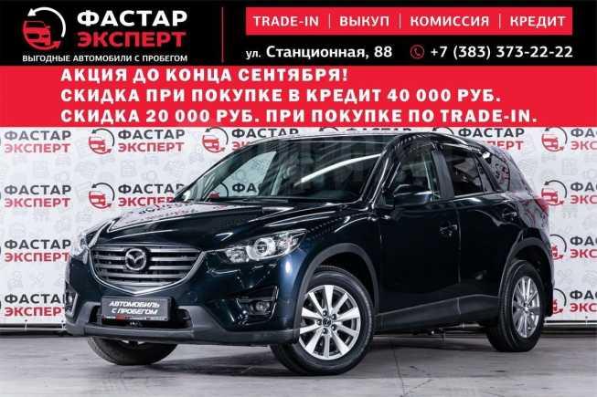 Mazda CX-5, 2015 год, 1 329 000 руб.