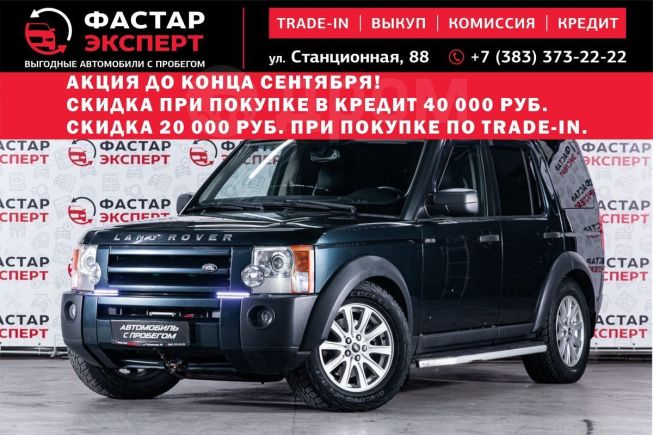 Land Rover Discovery, 2006 год, 679 000 руб.