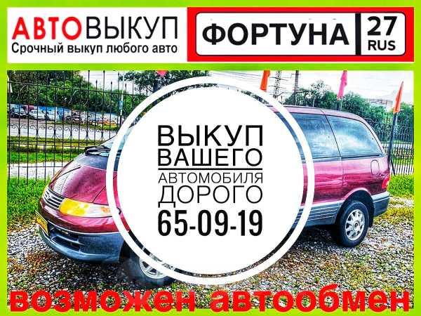 Toyota Estima Emina, 1993 год, 198 000 руб.