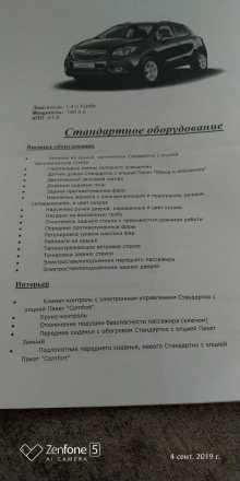 Челябинск Mokka 2015